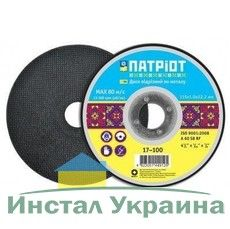 Диск отрезной по металлу  230х3.2х22 мм Патріот   (17-146)