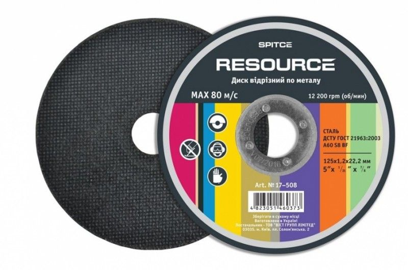 Диск отрезной по металлу 125х2,0х22 мм Resource (17-512)