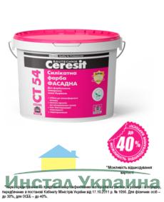 Ceresit CT 54 БАЗА Краска силикатная фасадная база (ведро 10л.)