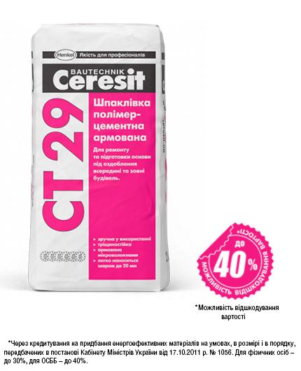 Ceresit СТ 29 Шпаклевка полимерцементная армированная