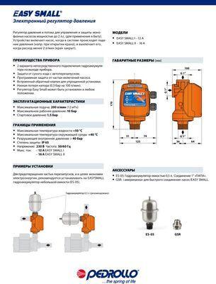 Гидроконтроллер Pedrollo EASYSMALL -2 (Электронный регулятор давления без манометра) цена