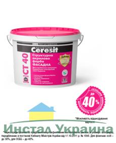 Ceresit CT 40 БАЗА Краска структурная акриловая фасадная база (ведро 10л.)