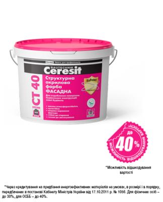 Ceresit CT 40 БАЗА Краска структурная акриловая фасадная база (ведро 10л.) цена
