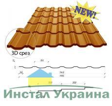 Металлочерепица Сталекс Maxima 350/20 0,45 х 1195/1145 мм. Полиэстер матовый Китай