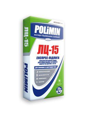 Polimin ЛЦ-15 самовыравнивающийся быстротвердеющий пол М200, слой 3-15 мм