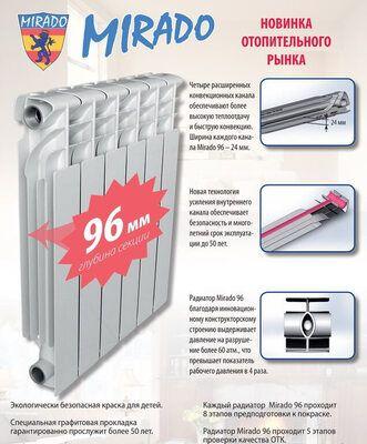 Радиатор биметаллический Mirado 500/ 96мм цена