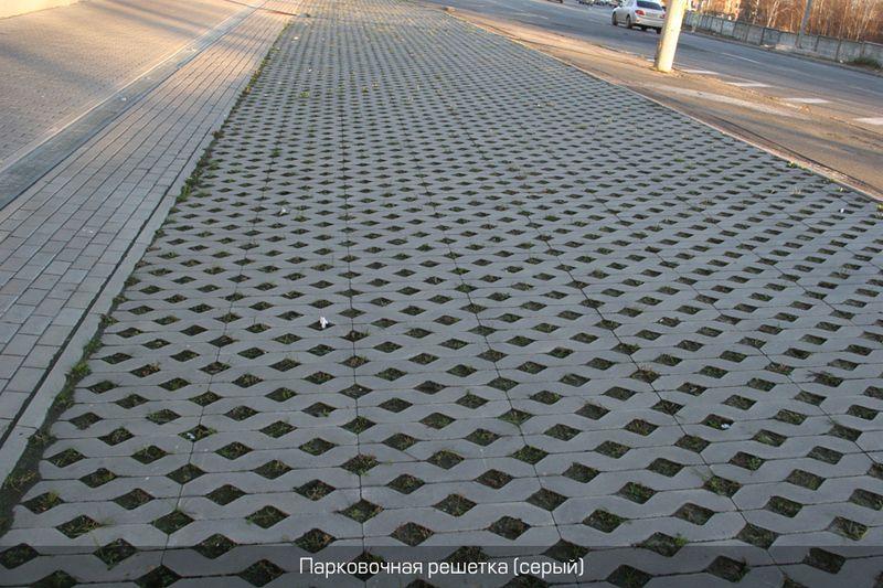 Тротуарная плитка Парковочная решетка (серый) (8 см)