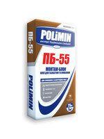 Polimin ПБ-55 Монтаж-Блок клей для газобетона и пеноблоков