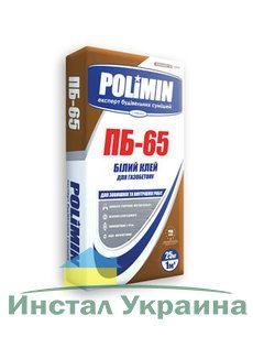 Polimin ПБ-65 белый клей для газобетона