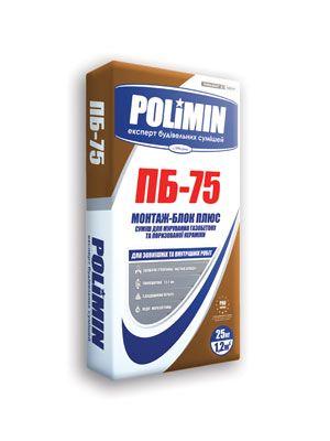 Polimin ПБ-75 Монтаж-Блок Плюс смесь для кладки керамических блоков цена