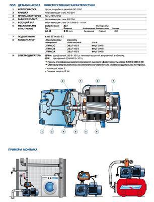 Поверхностный центробежный насос Pedrollo JSWm 2AX цена