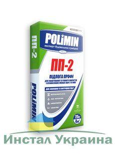 Polimin ПП-2 самовыравнивающийся промышленный пол М300, слой 3-15 мм