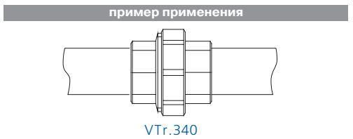 VTr.340.N.0006 Муфта разъемная 1 R вн.-вн. Valtec