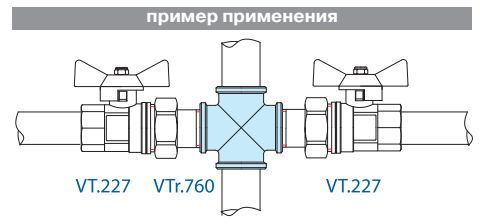 VTr.760.N.000 Крестовина 3/4 R Valtec